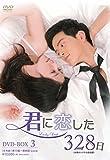 君に恋した328日〈台湾オリジナル放送版〉DVD-BOX3[DVD]