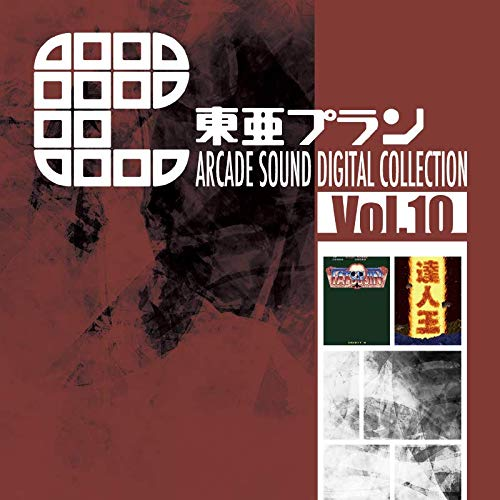 東亜プラン ARCADE SOUND DIGITAL COLLECTION Vol.10