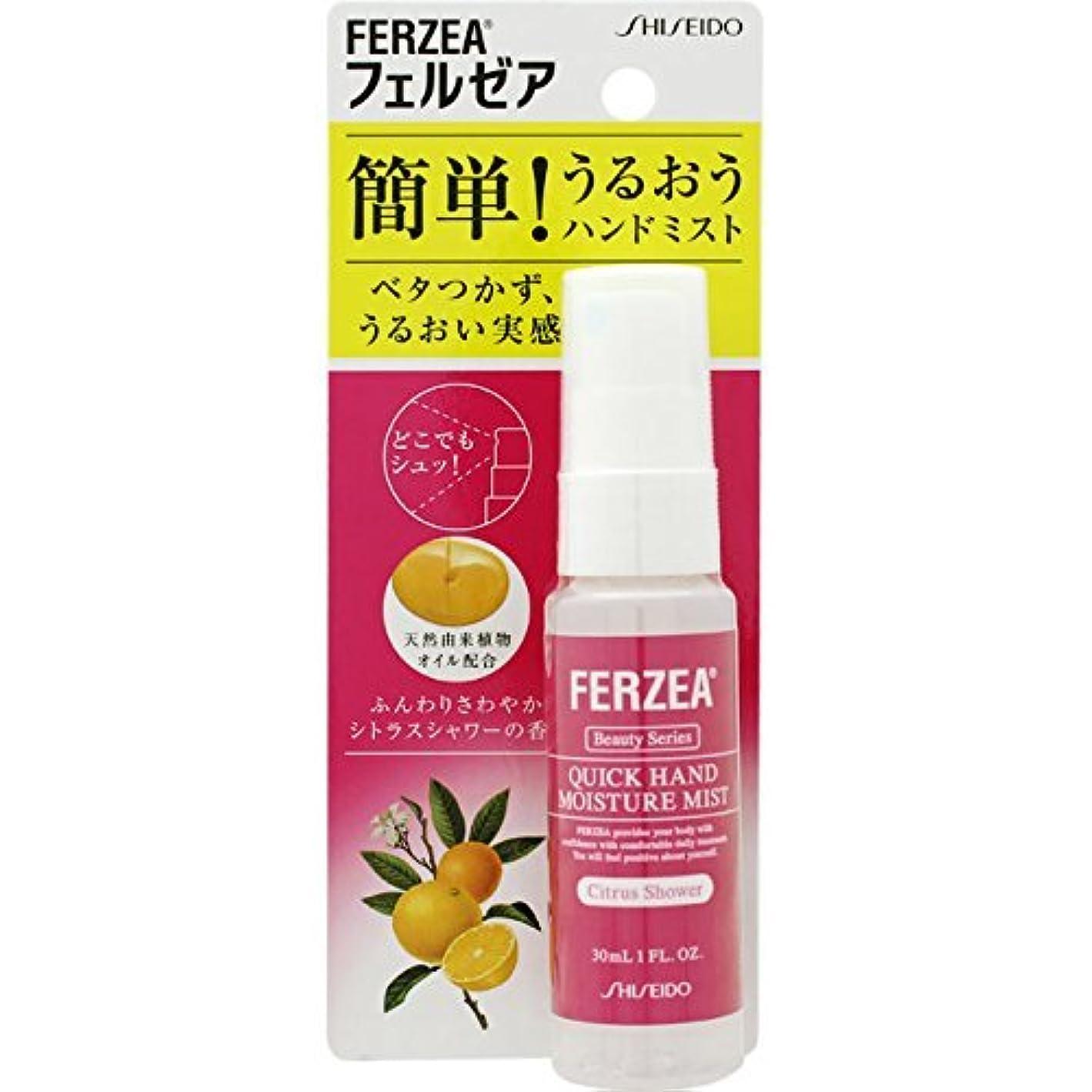 適応的不確実四回資生堂薬品 フェルゼア ハンドモイスチャーミスト ふんわりさわやかシトラスシャワーの香り 30ml