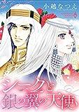 シークと銀の翼の天使 (エメラルドコミックス ハーモニィコミックス)
