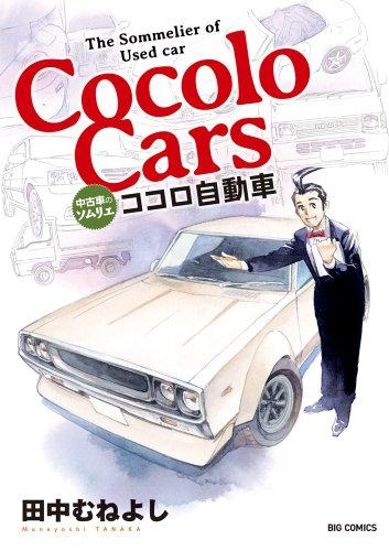 ココロ自動車 (ビッグコミックス)の詳細を見る