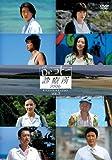 Dr.コトー診療所2006 D [DVD]