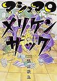 マシュマロメリケンサック (ハルタコミックス)