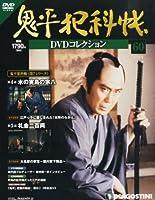 鬼平犯科帳DVDコレクション 60号 (木の実鳥の宗八、礼金二百両) [分冊百科] (DVD付)
