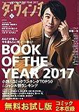【無料】ダ・ヴィンチ お試し版 2018年1月号 [雑誌]