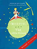 The Little Prince Bilingual (English-Japanese) (English Edition)