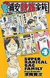 毎度!浦安鉄筋家族 4 (少年チャンピオン・コミックス)