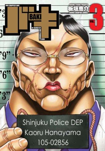 バキ完全版 3 (少年チャンピオン・コミックス)