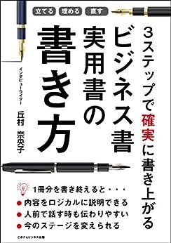 [丘村 奈央子]の立てる・埋める・直す 3ステップで確実に書き上がる ビジネス書実用書の書き方