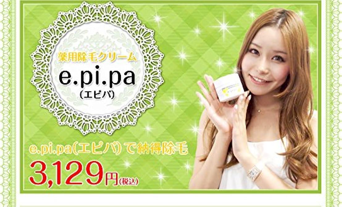 物理的に協会破産e.pi.pa (エピパ) 医薬部外品