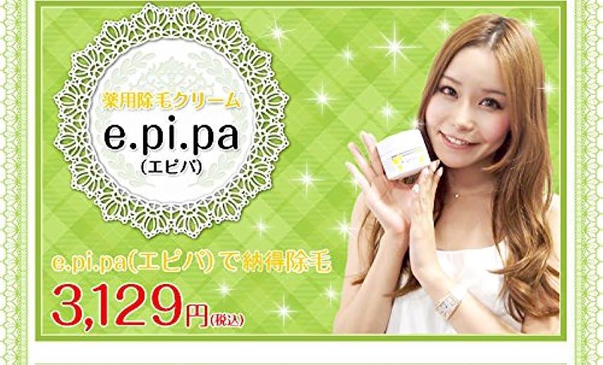 e.pi.pa (エピパ) 医薬部外品