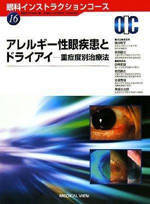 アレルギー性眼疾患とドライアイ−重症度別治療法 (眼科インストラクションコース 16)