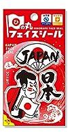 日の丸フェイスシール、応援グッズ、安心安全の医療用素材、水入らずでかんたんに貼って剥がせる(JAPAN・日本・浮世絵デザイン)