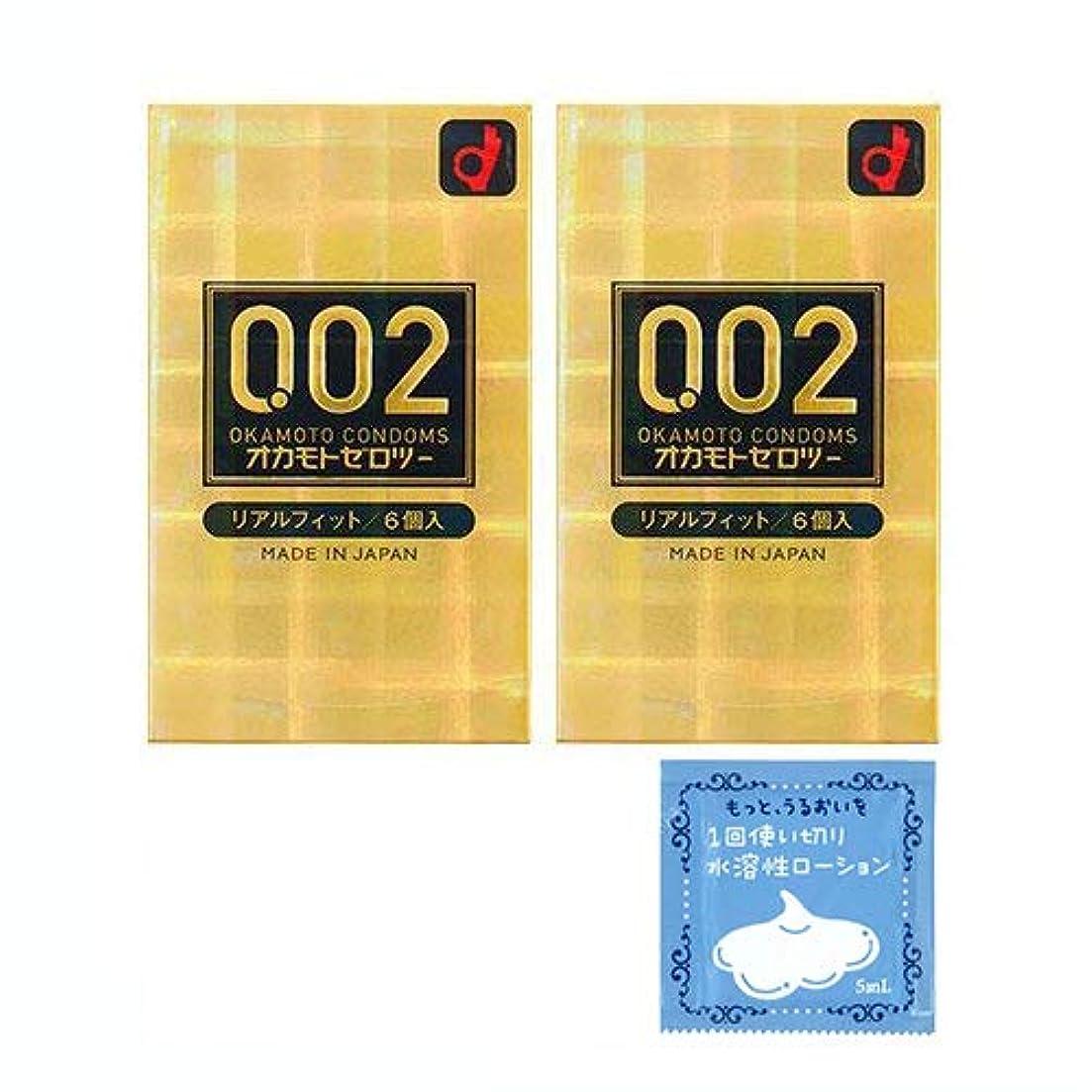 予備電話する回復オカモト ゼロツー 0.02ミリ リアルフィット 6個入り×2箱(計12個) + 1回使い切り水溶性潤滑ローション