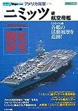 アメリカ海軍「ニミッツ」級航空母艦 (イカロス・ムック シリーズ世界の名艦)