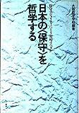 日本の〈保守〉を哲学する