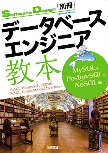 データベースエンジニア教本 MySQL&PostgreSQL&NoSQL編 Software Design[別冊]