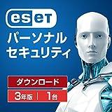ESET パーソナル セキュリティ ダウンロード | 1台3年版 | オンラインコード版