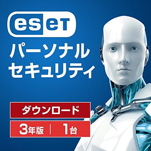 ESET パーソナル セキュリティ ダウンロード3年版 [オンラインコード]