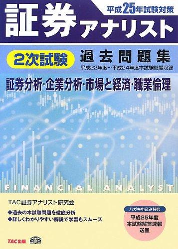平成25年試験対策 証券アナリスト 2次試験過去問題集 (証券分析・企業分析・市場と経済・職業倫理)