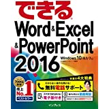 (無料電話サポート付)できる Word&Excel&PowerPoint 2016 Windows 10/8.1/7 対応 (できるシリーズ)