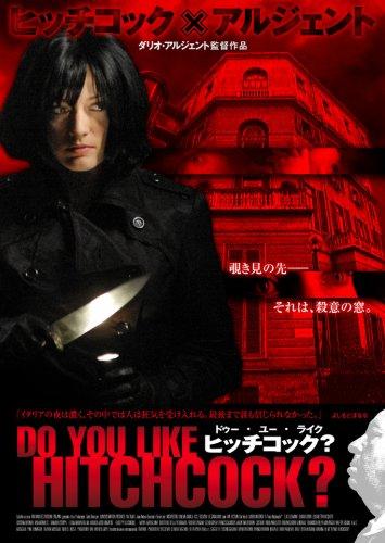 DO YOU LIKE HITCHCOOK? ドゥー・ユー・ライク・ヒッチコック? [DVD]