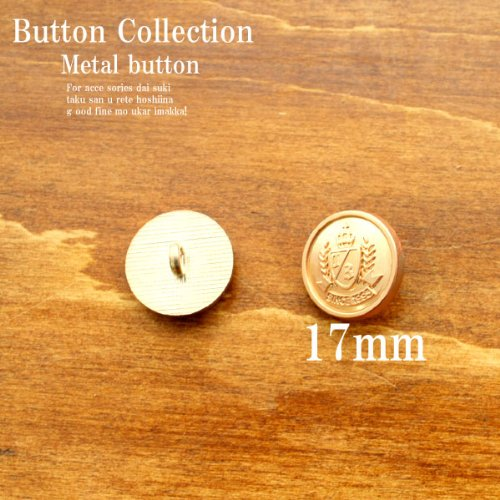 BT-031 【高級メタルボタン】【17mm】ブレザーやジャケットの袖用に! 金属製ボタン エンブレムボタン 金【1個】手芸 / 釦 /