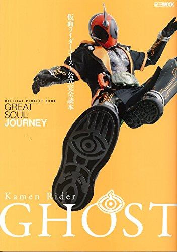 仮面ライダーゴースト公式完全読本 (ホビージャパンMOOK 760)の詳細を見る