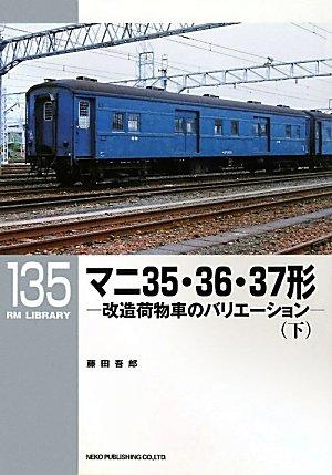 マニ35・36・37形 改造荷物車のバリエーション〈下〉 (RM LIBRARY135)