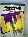 うわさの本 (別冊宝島 92)