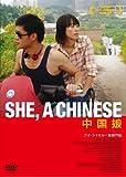 中国娘[DVD]