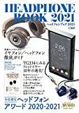 ヘッドフォンブック2021 (CDジャーナルムック)