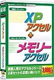 新撰セレクト7 XPアクセル・メモリーアクセル