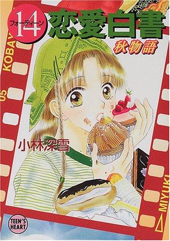 14(フォーティーン)恋愛白書―秋物語 (講談社X文庫―ティーンズハート)の詳細を見る