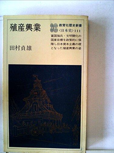 殖産興業 (1977年) (教育社歴史新書―日本史〈111〉)