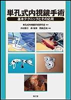単孔式内視鏡手術―基本テクニックとその応用