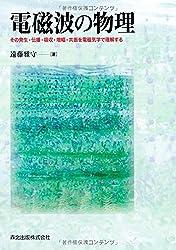 電磁波の物理-その発生・伝播・吸収・増幅・共振を電磁気学で理解する-