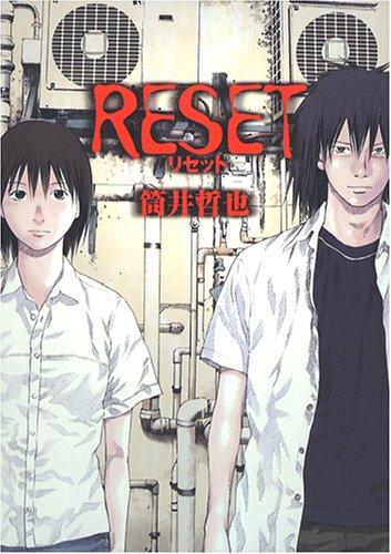 リセット (ヤングガンガンコミックス)の詳細を見る