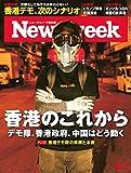 週刊ニューズウィーク日本版 「特集:香港のこれから デモ隊、香港政府、中国はどう動く」〈2019年12月3日号〉 [雑誌]