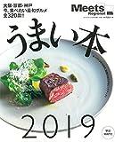うまい本 2019 (えるまがMOOK Meets Regional)