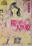 桜の下の人魚姫 / 沖原 朋美 のシリーズ情報を見る
