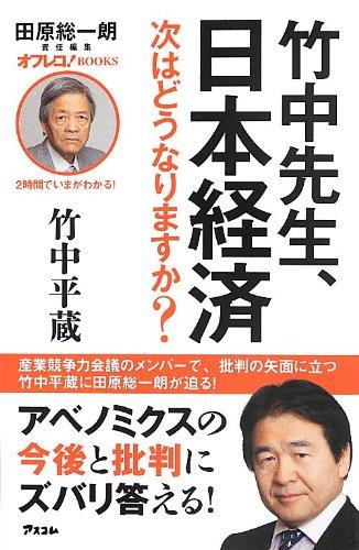 竹中先生、日本経済 次はどうなりますか? (田原総一朗責任編集 オフレコ! BOOKS 2時間でいまがわかる!)の詳細を見る