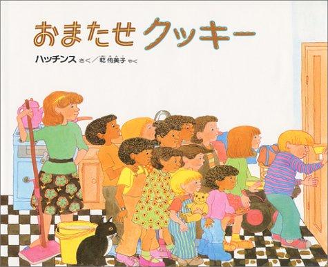 おまたせクッキー [大型本] / パット ハッチンス (著); 乾 侑美子 (翻訳); 偕成社 (刊)