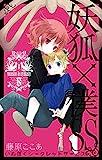 妖狐×僕SS 8巻 (デジタル版ガンガンコミックスJOKER)