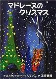 マドレーヌのクリスマス 画像