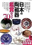 日本の陶磁器鑑賞のコツ70 (コツがわかる本!)
