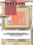NHK世界美術館紀行〈8〉ウィーン美術史美術館・オーストリア美術館・セガンティーニ美術館
