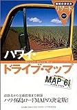 ハワイ・ドライブ・マップ (地球の歩き方リゾート) 画像