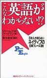 こんな英語がわからない!?―日本人が知らないネイティブの日常フレーズ386 (講談社パワー・イングリッシュ)