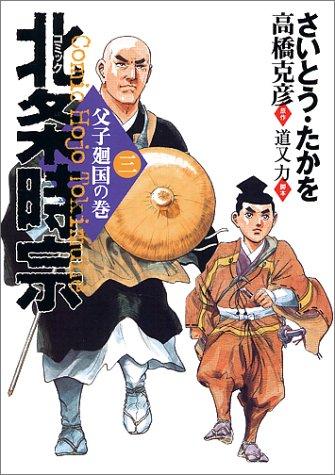 北条時宗 (3) (歴史コミック)